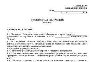 Должностная инструкция водителя грузового автомобиля: образец