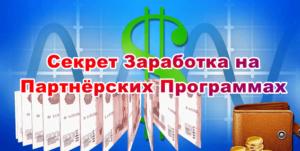Зарабатывать на партнерских программах форекс котировки форекс eur usd