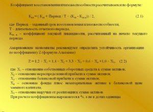 Коэффициент восстановления платежеспособности: формула