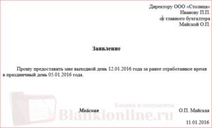 Заявление на отгул: образец за ранее отработанное время или за свой счет (в счет отпуска)