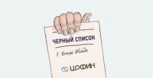 Черный список форекс-брокеров в россии по версии црфин
