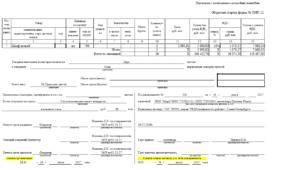 Товарная накладная торг-12: правила заполнения образец бланка