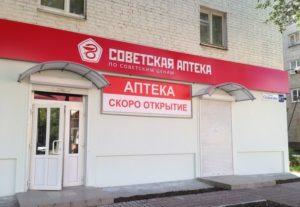 Франшиза советская аптека: отзывы как купить открытие аптеки
