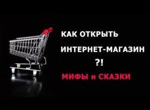 Как открыть интернет магазин дропшиппинг: платформа отзывы и рекомендации