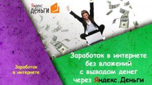 Как заработать деньги в интернете через телефон без вложений